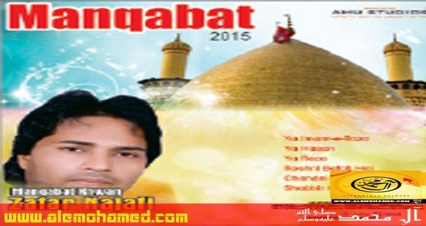Zafar Najafi Manqabat 2015-16