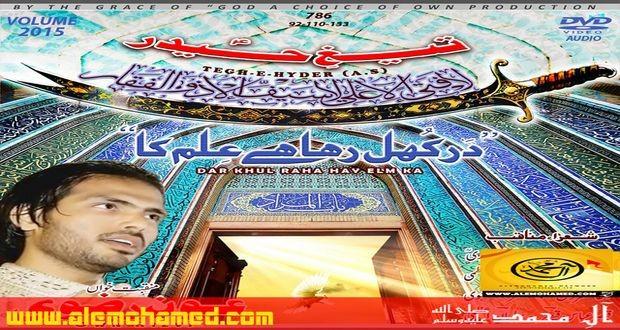 Own Rizvi Manqabat 2015-16
