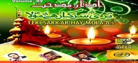 Azan Midhat Manqabat 2015-16