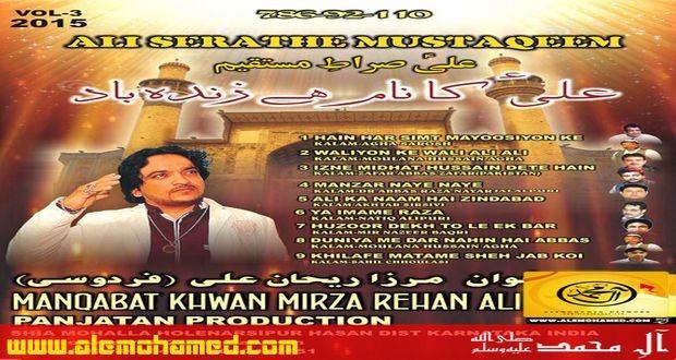 Mirza Rehan Ali Manqabat 2015-16