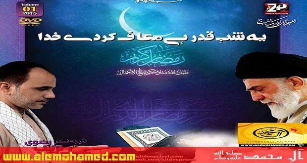 Ali Deep Ramzan Manqabat Album 2015-16