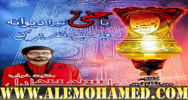 Ali Adil Manqabat 2016-17