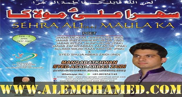 Syed Asad Abbas Zaidi Manqabat 2016-17