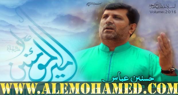 Hasnain Abbas Manqabat 2016-17