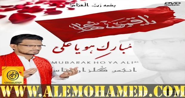 AM_Imran Ali Mirza Manqabat 2016-17