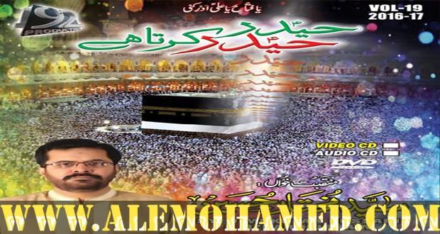 Mukhtar Hussain Manqabat 2016-17