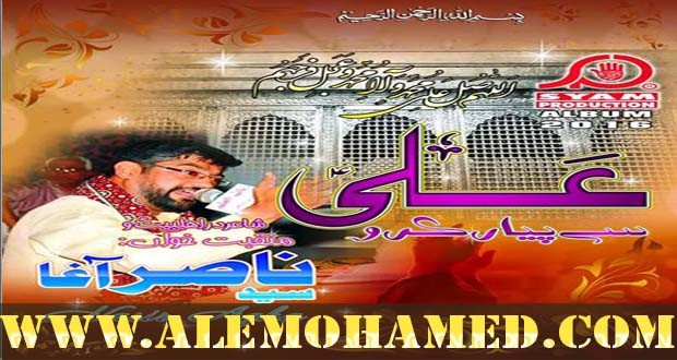 AM_Nasir Agha Manaqabat 2016-17
