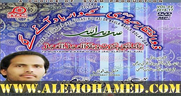 Own Rizvi Manqabat 2016-17
