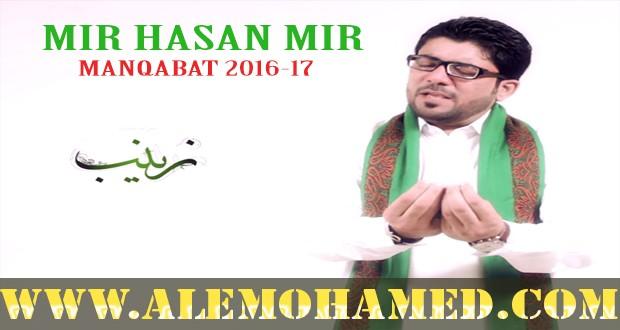 Mir Hasan Mir Manqabat 2016-17