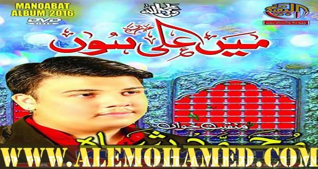 AM_Muhammad Shah Manqabat 2016-17