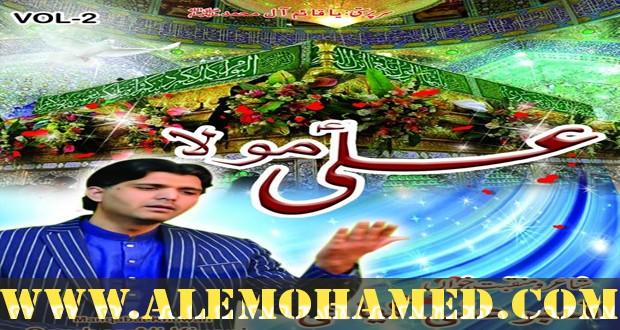 AM_Qambar Kayani Manqabat 2016-17