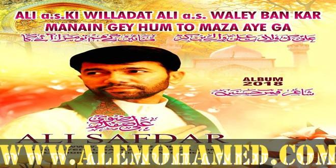 AM_Ali Safdar Manqabat 2018-19