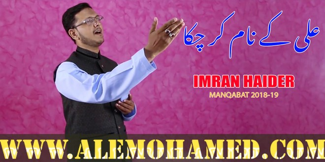 Imran Haider Manqabat 2018-19