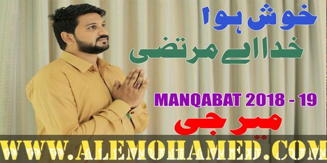 Mir Mohsin Ji Manqabat 2018-19
