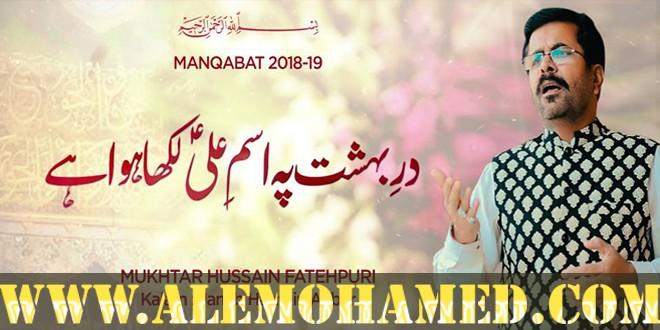 Mukhtar Hussain Fathepuri Manqabat 2018-19