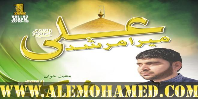 Samar Abbas Inqilabi Manqabat 2018-19