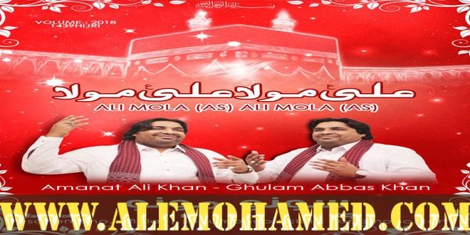 Amanat Ali & Ghulum Abbas Sonu & Monu Manqabat 2018-19