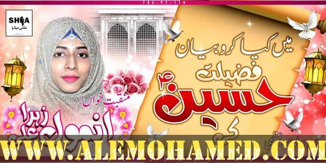 AM_Anmol Zehra Ali Manqabat 2018-19