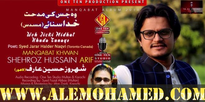 Shehroze Hussain Manqabat 2018-19