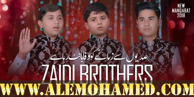 AM_Zaidi Brother Manqabat 2018-19