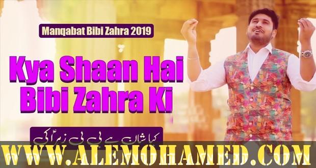 Ali Akbar Ameen Manqabat 2019-20