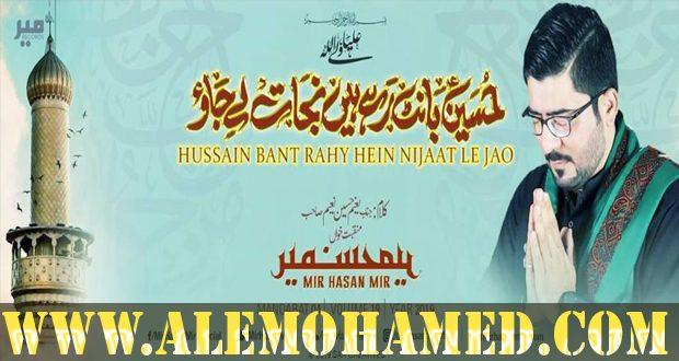 AM_Mir Hasan Mir4 Manqabat 2019-20