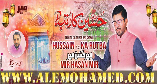 Mir Hasan Mir Manqabat 2019-20