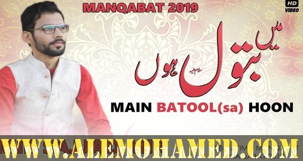 AM_Mir Sajjad Mir1 Manqabat 2019-20