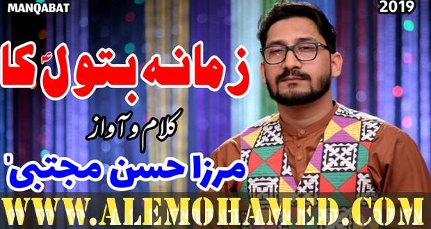 AM_Mirza Hasan Mujtaba1 Manqabat 2019-20