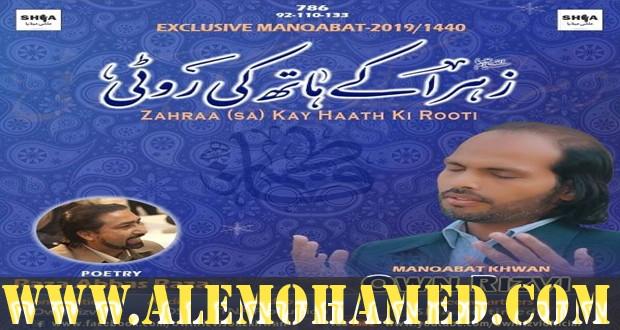 AM_Own Rizvi1 Manqabat 2019-20