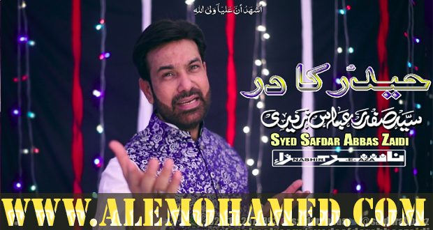 Safdar Abbas Zaidi Manqabat 2019-20