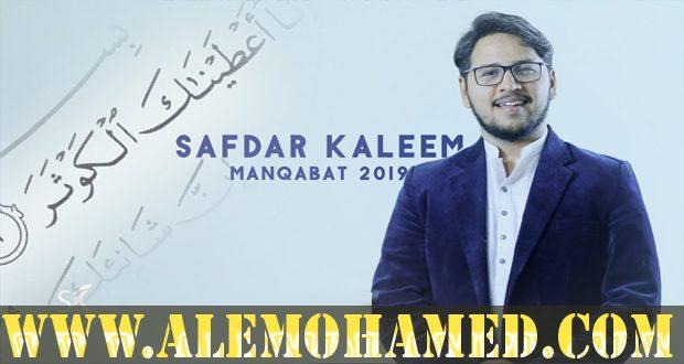 AM_Safdar Kaleem1 Manqabat 2019-20