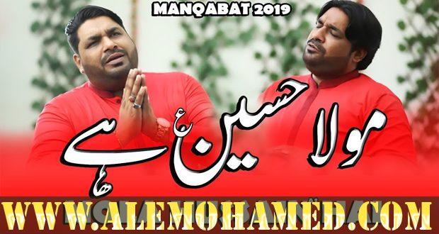 AM_Sono Mono3 Manqabat 2019-20