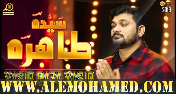 AM_Yasir Raza Yasir1 Manqabat 2019-20