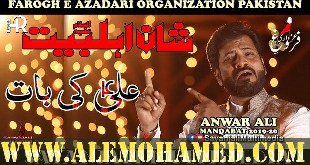 AM_Anwer Ali Manqabat 2019-20