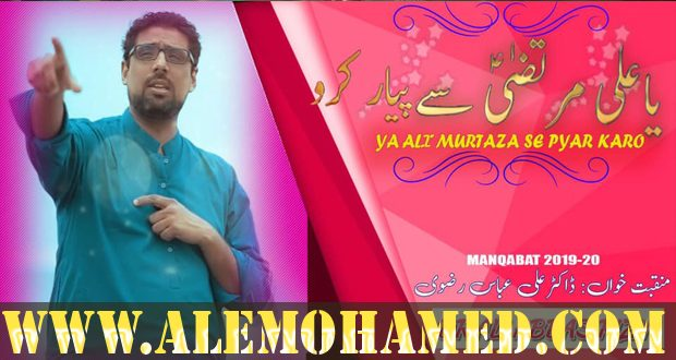AM_Dr Ali Abbas Rizvi Manqabat 2019-20