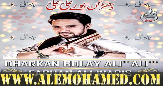 AM_Farhan Ali Waris2 Manqabat 2019-20