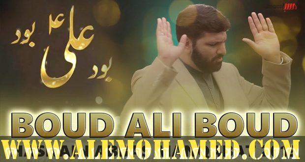 AM_Hasnain Abbas2 Manqabat 2019-20