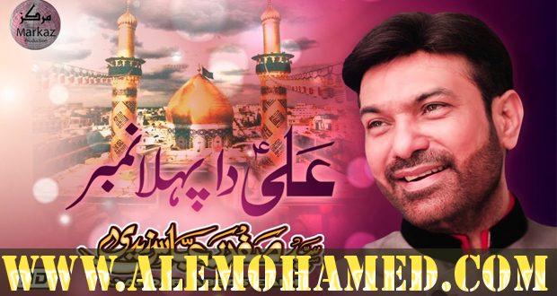 AM_Safdar Abbas Manqabat 2019-20