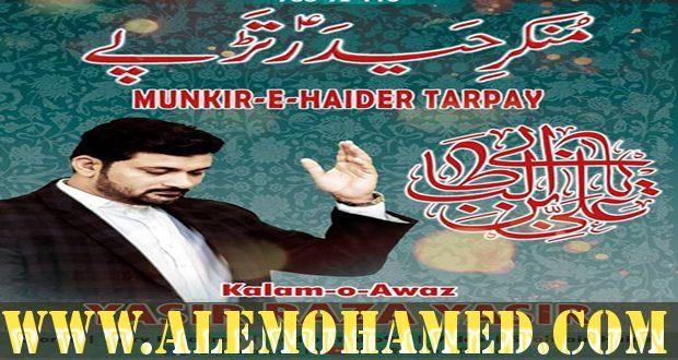 Yasir Raza Yasir Manqabat 2019-20