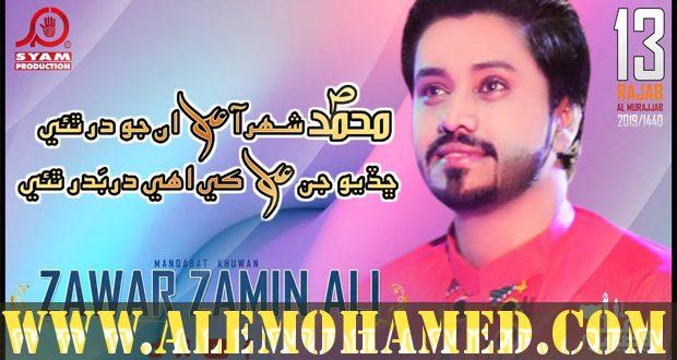 Zawar Zamin Ali Manqabat 2019-20