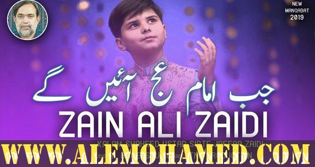 Zain Ali Zaidi Manqabat 2019-20