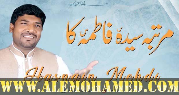 Hasnain Mehdi Manqabat 2020-21