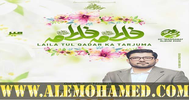AM_Mir Hasan Mir-1