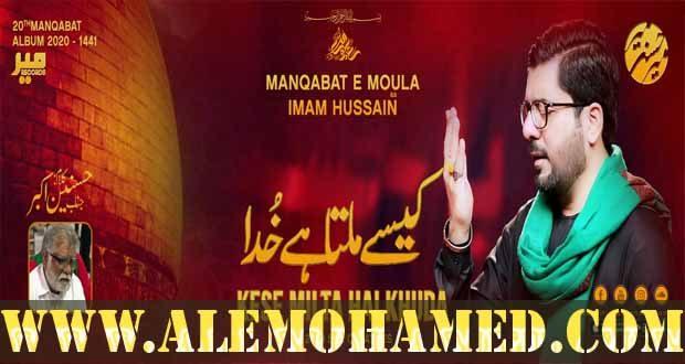 AM_Mir-Hasan-Mir-Manqabat-2020-21-6