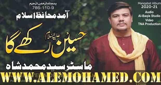 Muhammad Shah Manqabat 2020-21