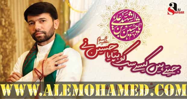 Ali Safdar Manqabat 2020-21