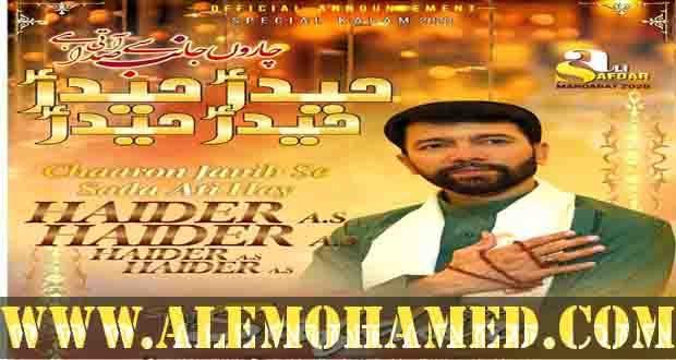 AM_Ali Safdar Manqabat 2020-21