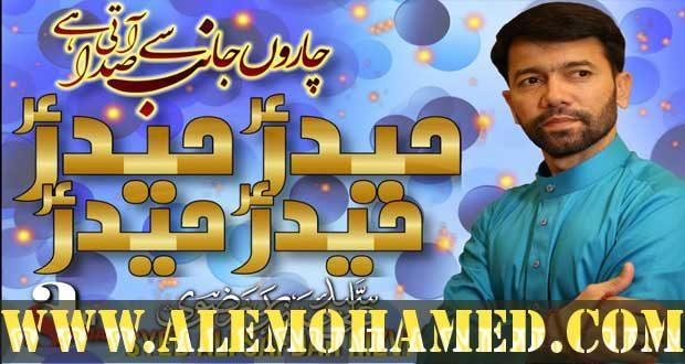 AM_Ali Safdar Manqabat 2020-21-A