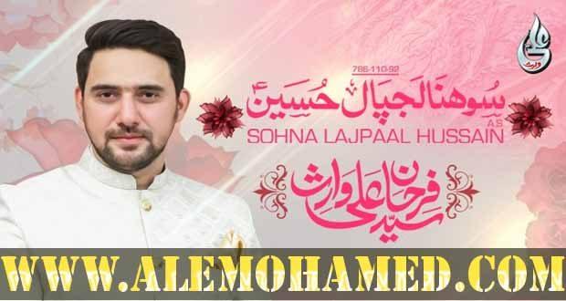AM_Farhan-Ali-Waris-Manqabat-2020-21-4